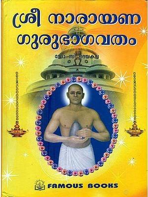 ശ്രീനാരായണ ഗുരുഭഗവതം: Shri Narayan Bhagavat (Malayalam)