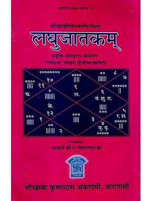 लघुजातकम् - Laghu Jatakam of Varahamihiracarya