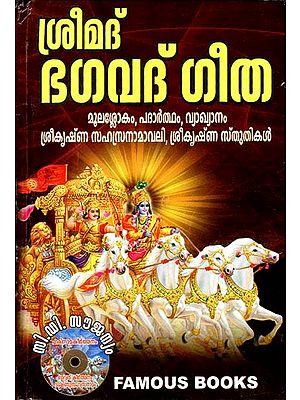 Shrimad Bhagavad Gita (Malayalam)