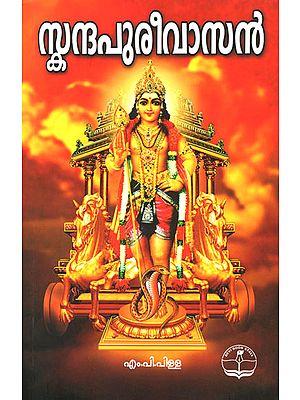 Shri Skanda purana (Malayalam)