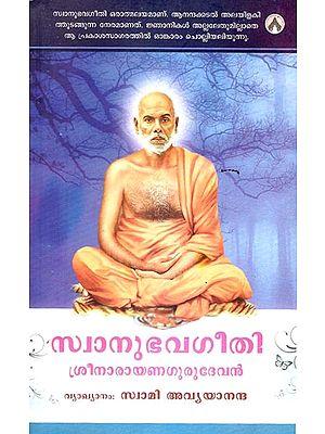 Swanubhavageethi Shri Narayana Gurudevan (Malayalam)
