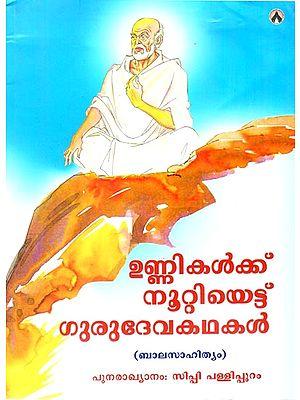 Unnikalkku 108 Gurudeva Kathakal Shippi Pallippuram - Drawing (Malayalam)