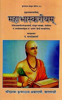 महा भास्करीयम् - Maha Bhaskariyam