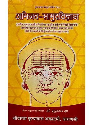 अभिनव - सामुद्रविज्ञान - Abhinava Samudra Vijnana