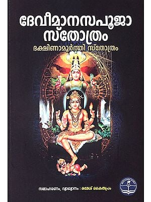 Devi Manasa Pooja Stotram And Daksinamurti stotram (Malayalam)