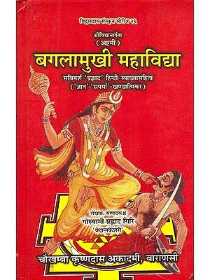 बगलामुखी महाविद्या - Bagalamukhi Mahavidya on Srividya (VIII)