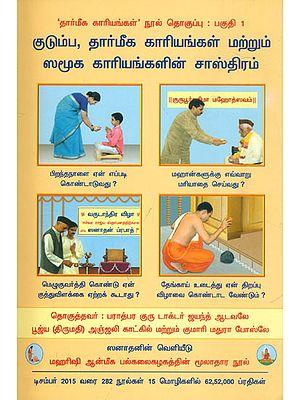 குடும்ப, தார்மீக காரியங்கள் மற்றும் சமூக காரியங்கள் சாஸ்திரம்: Spiritual Science Underlying Familial Religious and Social Acts (Tamil)