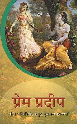प्रेम प्रदीप - Prem Pradeep