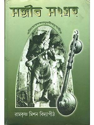 সঙ্গীত সংগ্রহ: Sangeet Sangraha (Bengali)