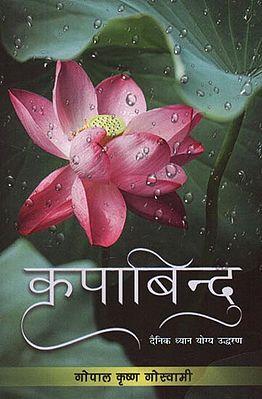कृपाबिन्दु : Krpabindu