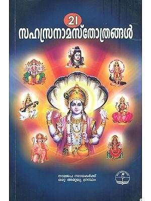 21 സഹസ്രനാമസ്തോത്രങ്ങൾ: 21 Sahasra Nama Stotra (Malayalam)
