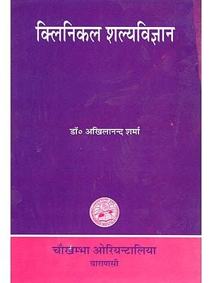क्लिनिकल शल्यविज्ञान: Clinical Salya - Vijnana (A Short Book on Clinical- Methods in Surgery)