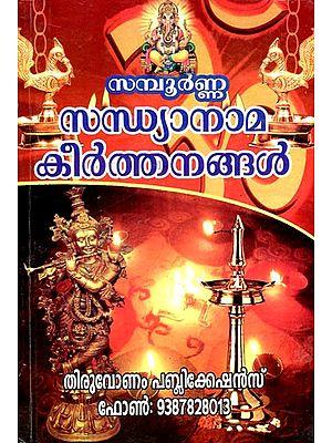 Sampooran Sandhya Keerthanangal (Malayalam)