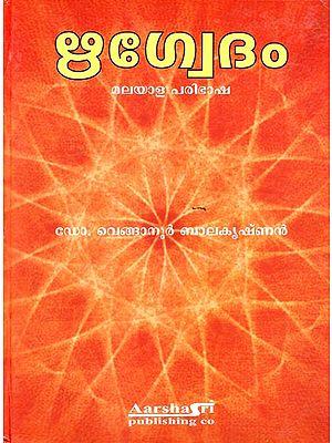 Rigveda (Malayalam)