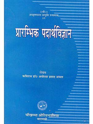 प्रारम्भिक पदार्थविज्ञान: Prarambhika Padartha - Vijnana (Elementary Ayurvedic Properties of Matter)