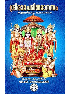 Sri Ramacharitha Manasam (Malayalam)