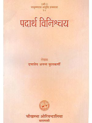 पदार्थ विनिश्चय: Qualitative Analysis of Simple Salt for Ayurvedic Purpose