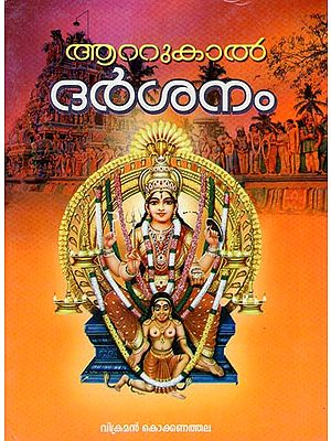 Atukal Dharsanam (Malayalam)