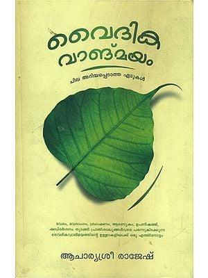 വൈദിക പാങ്മയം: Vedic Chant (Malayalam)