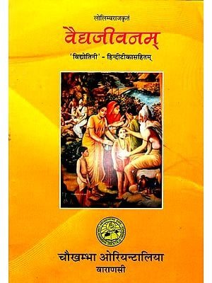 वैद्यजीवनम्: Vaidya Jivanam by Loliamba Raja with Vidyotini Hindi Commentary