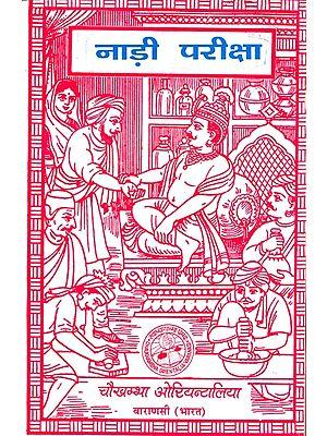 नाड़ी परीक्षा: Nadi Pariksha of Ravana