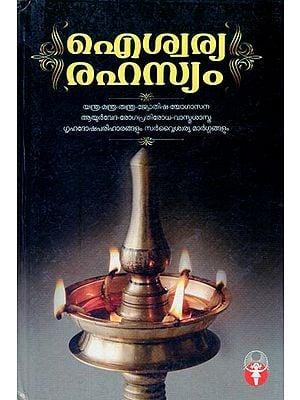 Aiswarya Rahasyam (Malayalam)