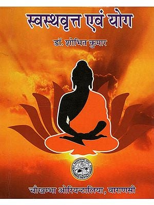 स्वस्थवृत्त एवं योग - Health and Yoga