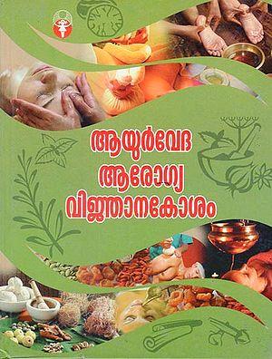 Ayurveda Arogya Vignana Kosham (Malayalam)