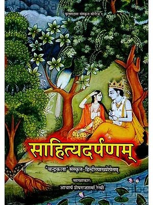 साहित्यदर्पणम् - Sahitya Darpana of Sri Vishwanatha Kaviraja