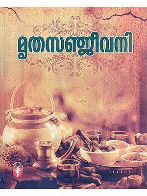 Mruthasanjeevani (Malayalam)