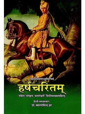 हर्ष चरितम् - Harsha Charitam