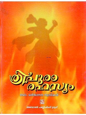 Srimad Thripura Rahasyam (Malayalam)