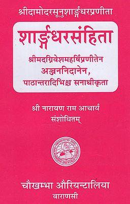 शाङ्गरधर संहिता :  Sarngadhara Samhita