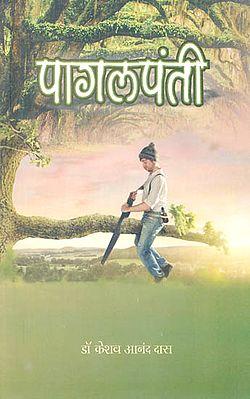 पागलपंती: Pagalpanthi (Hindi Short Stories)