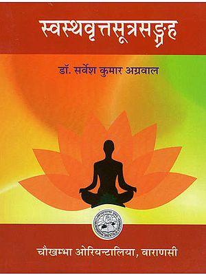 स्वास्थ्यवृत्तसूत्रसंग्रह - Swasthya vritt Sutra Sangrah