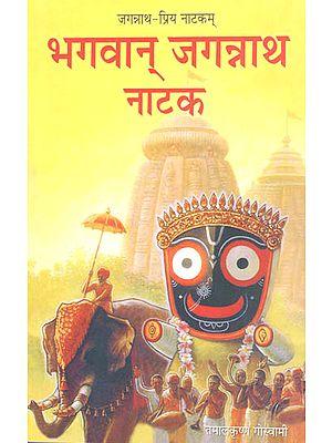भगवान् जगन्नाथ नाटक - जगन्नाथ - प्रिय नाटकम्: The Drama of Lord Jagannatha