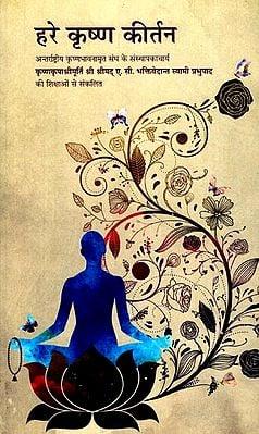 हरे कृष्ण कीर्तन: Chanting Hare Krishna