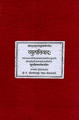व्युत्पत्तिवाद: Vyutpatti Vada of Gadadhara Bhattacharya (Photo Copy Book)