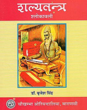 शल्यतन्त्र (श्लोकावली) - Shalyatantra (Shlokawali)
