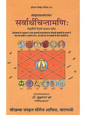सर्वार्थचिन्तामणि: Sarvartha Cintamani
