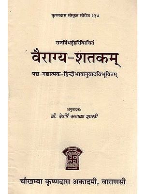 वैराग्य - शतकम्: - Vairagya Shatakam