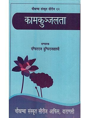 कामकुञ्जलता -  Kama Kunja Lata (An Old and Rare Book)