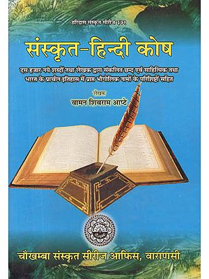 संस्कृत हिन्दी कोष: Sanskrit Hindi Dictionary