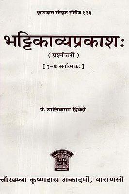 भट्टिकाव्यप्रकाश: - Bhatti Kavya Prakash - Quiz