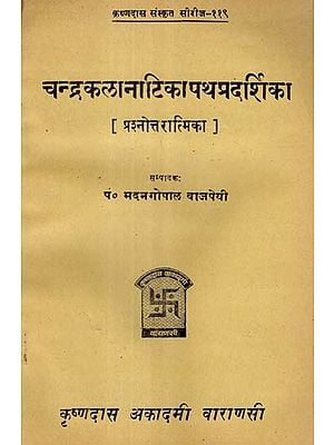 चन्द्रकलानाटिकापथप्रदर्शिका - Chandrakala Natika Path Pradarshika - Quiz (An Old and Rare Book)