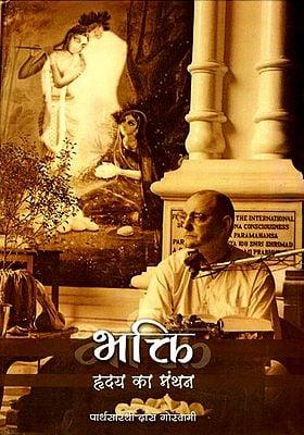 भक्ति- हृदय का मंथन: Bhaki- Hriday ka Manthan