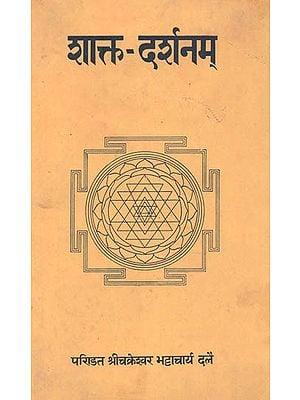 शाक्त दर्शनम्: Shakta Darshanam (An Old Book)