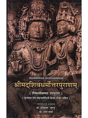 श्रीमद्शिवधर्मोत्तरपुराणम् -  Shrimad Shivadharmottar Puranam