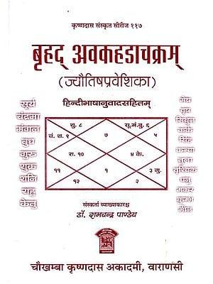 बृहद् अवकहडाचक्रम् - Brihat Avakhada Chakram