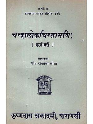 चन्द्रालोकचिन्तामणि: - Chandralok Chintamani - Quiz (An Old and Rare Book)